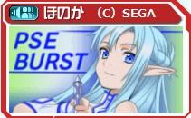 アスナ(U) PSE BURST