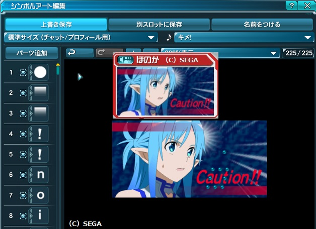 アスナ(U) Caution!!