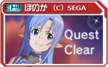 アスナ(U) QuestClear