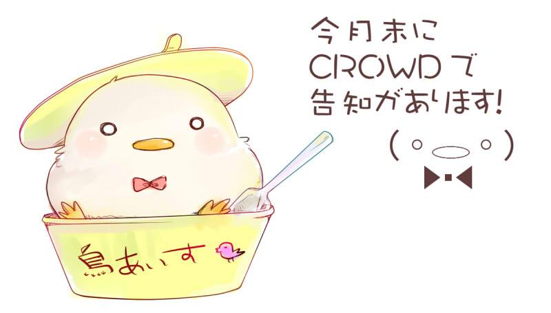 crowd告知