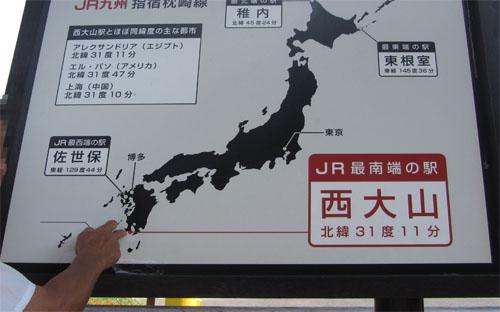 最南端駅地図