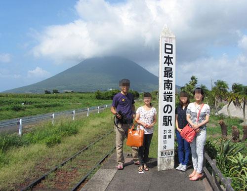 日本最南端の駅