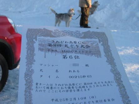 201302いぬぞり入賞kako-1LqAcUpbDKKKnJSL