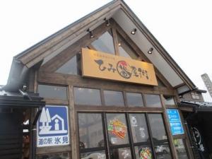 2013年12月福井・わん庵 138