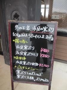 2013年12月福井・わん庵 135