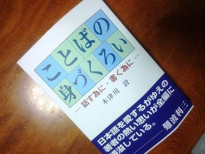 木津川先生の本