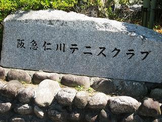 阪急仁川テニスコート