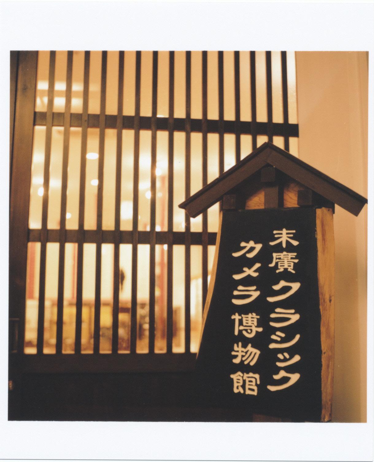 末廣クラシックカメラ博物館01