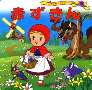 赤ずきん(1985年)