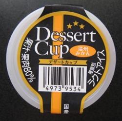 デザートカップ温州みかん