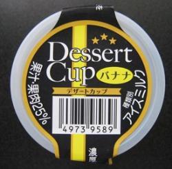 デザートカップバナナ