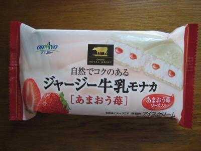 ジャージー牛乳モナカあまおう苺
