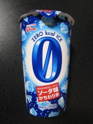 ゼロキロカロリーアイス