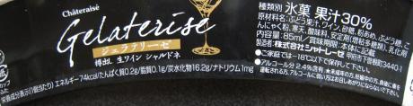 ジェラテリーゼ白ワイン