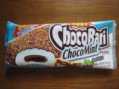 チョコバリチョコミント