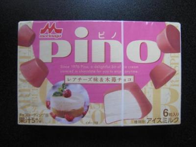 ピノレアチーズ味&木苺チョコ