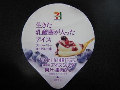 生きた乳酸菌が入ったアイスブルーベリー