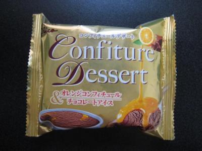 オレンジコンフィチュール&チョコレートアイス