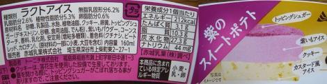 ドルチェTime紫のスイートポテト