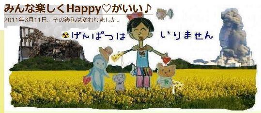 ■ みんな楽しくHappy♡がいい♪