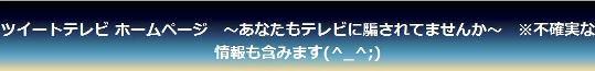 ツィートテレビホームページ