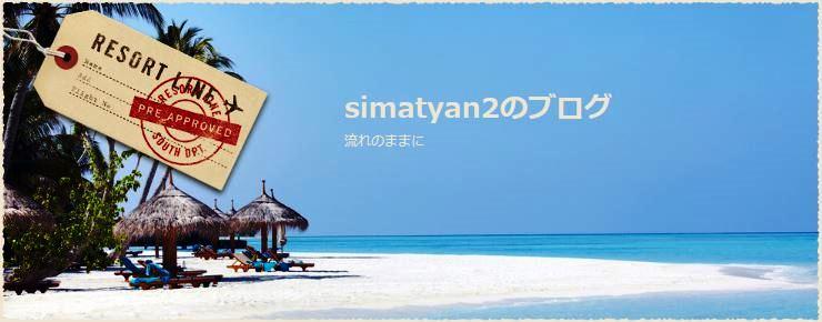 simatyan2のブログ