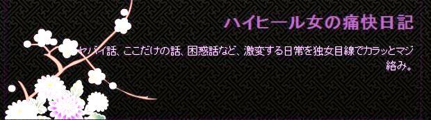ハイヒール女の痛快日記 0717