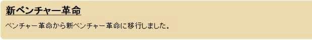 ■新ベンチャー革命