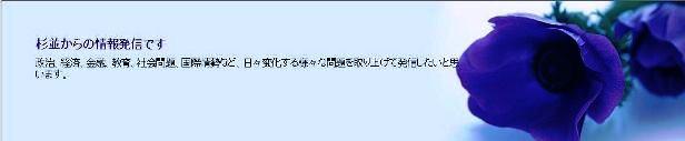 ■杉並からの情報発信