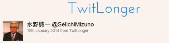 Twit Longer