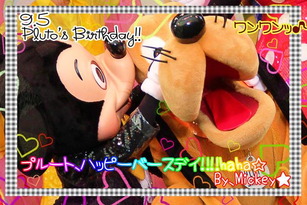Pluto's Birthday!!1