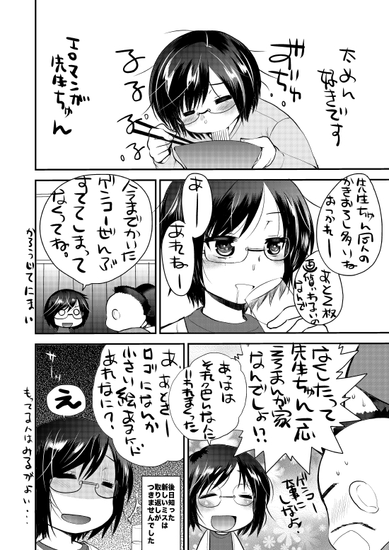 senseichang001.jpg