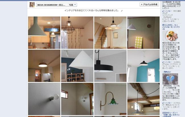 <br />京都/女性建築士の池田デザイン室facebook
