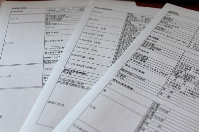 京都/女性建築士の池田デザイン室ヒヤリングシート