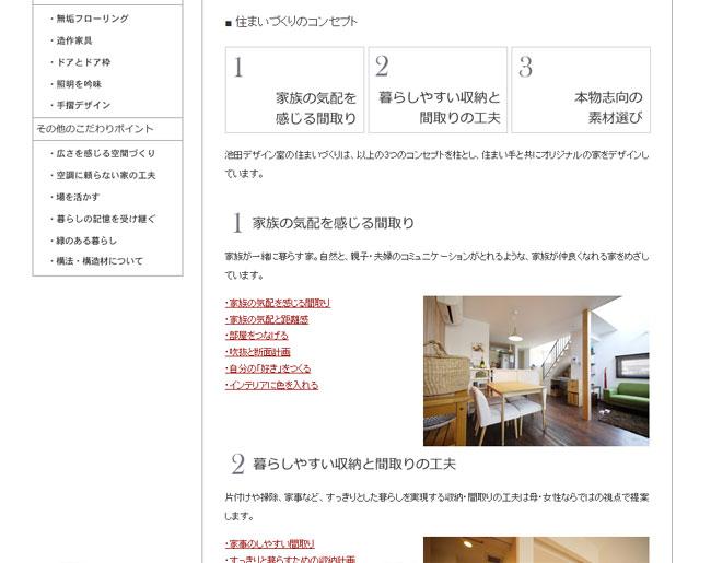 京都/女性建築士池田デザイン室コンセプト