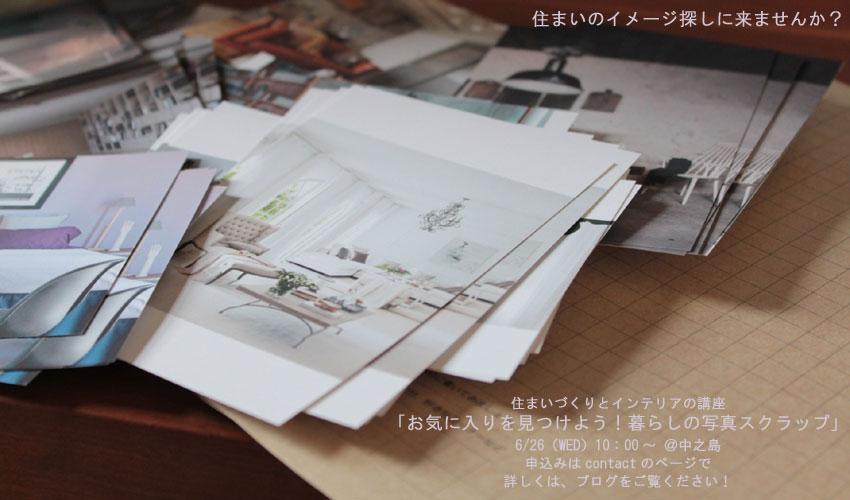 京都/女性建築士池田デザイン室インテリア講座