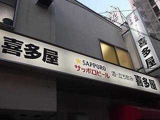 喜多屋01