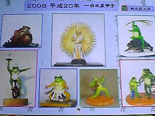 蛙の匠さんのカレンダー