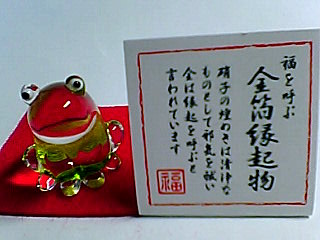 金箔入り蛙