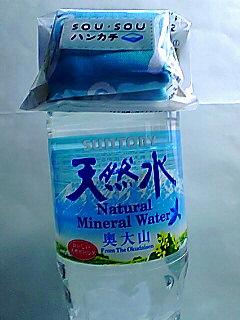 サントリー天然水おまけ付き