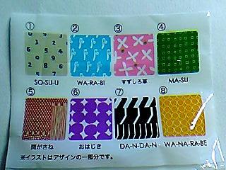 SOU・SOUハンカチ八種類