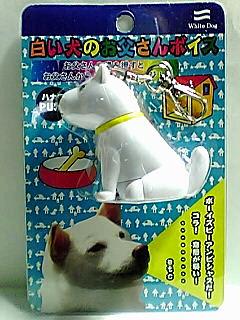 白い犬のお父さんボイス