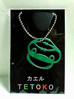 チタンの蛙