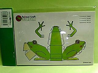 蛙のペーパークラフト展開図絵葉書