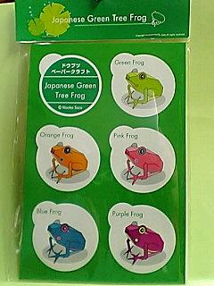 蛙のペーパークラフト葉書セット