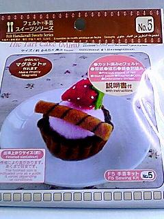 フエルトスィーツ ミニタルトケーキ