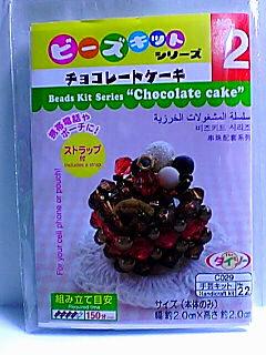 ビーズキットシリーズ チョコケーキ