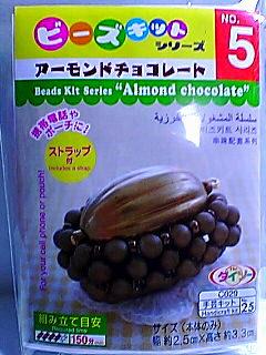 ビーズキットシリーズ アーモンドチョコ