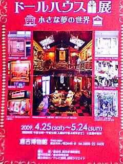 ドールハウス展ポスター