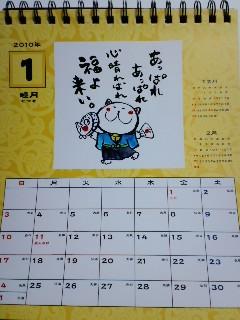 スタンド縦カレンダー 縁起物